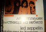 Zeppelin - Zeppelin