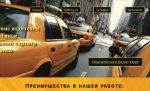 Работа в компании такси
